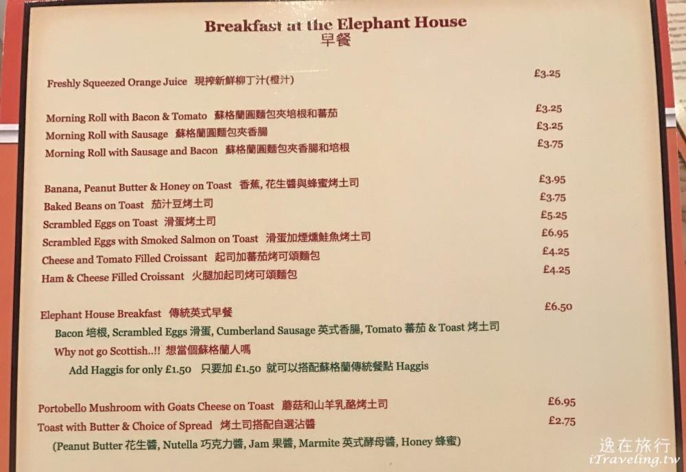 愛丁堡大象屋咖啡廳早餐菜單, The Elephant House Menu